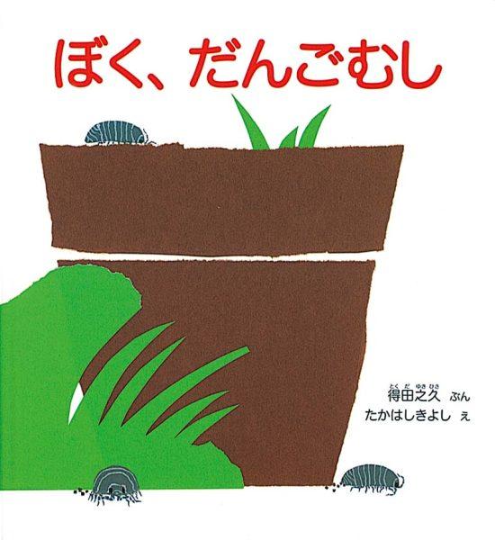 絵本「ぼく、だんごむし」の表紙