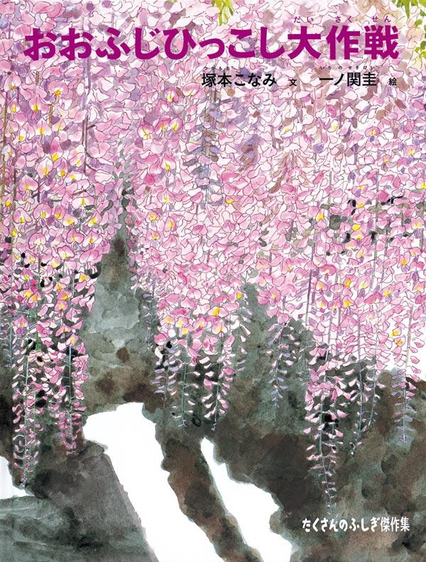 絵本「おおふじひっこし大作戦」の表紙