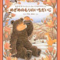 絵本「めざめのもりのいちだいじ おおきなクマさんとちいさなヤマネくん」の表紙