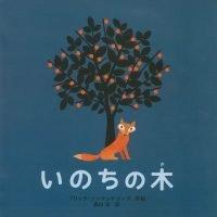 絵本「いのちの木」の表紙