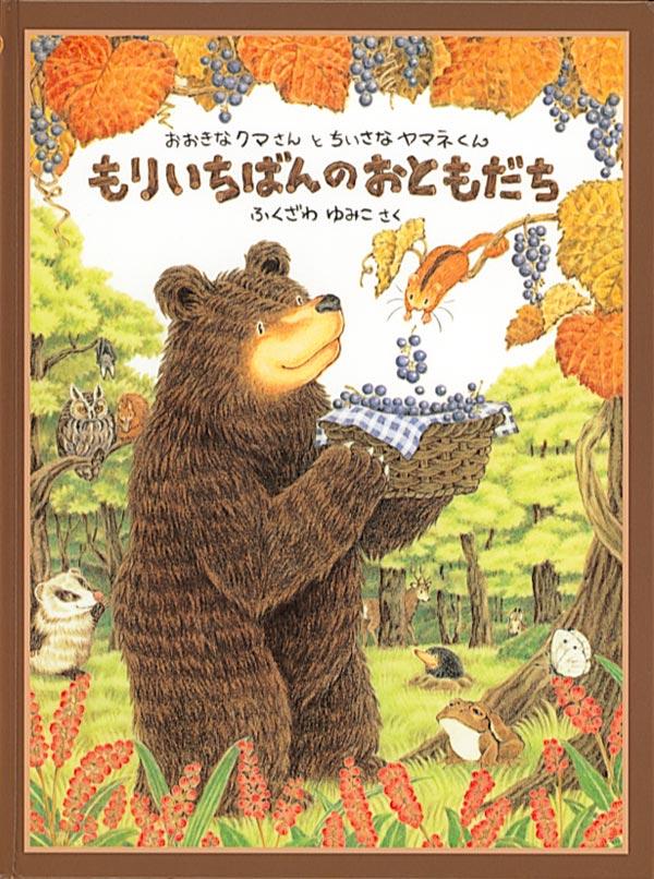 絵本「もりいちばんのおともだち おおきなクマさんとちいさなヤマネくん」の表紙