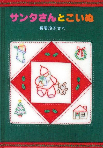 絵本「サンタさんとこいぬ」の表紙