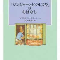 絵本「「ジンジャーとピクルズや」のおはなし」の表紙