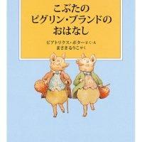 絵本「こぶたのピグリン・ブランドのおはなし」の表紙