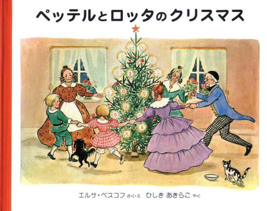 絵本「ペッテルとロッタのクリスマス」の表紙