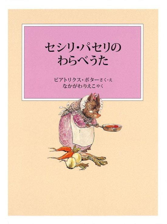 絵本「セシリ・パセリのわらべうた」の表紙