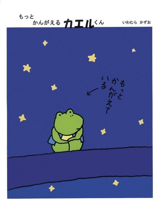 絵本「もっと かんがえるカエルくん」の表紙