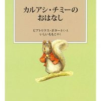絵本「カルアシ・チミ-のおはなし」の表紙