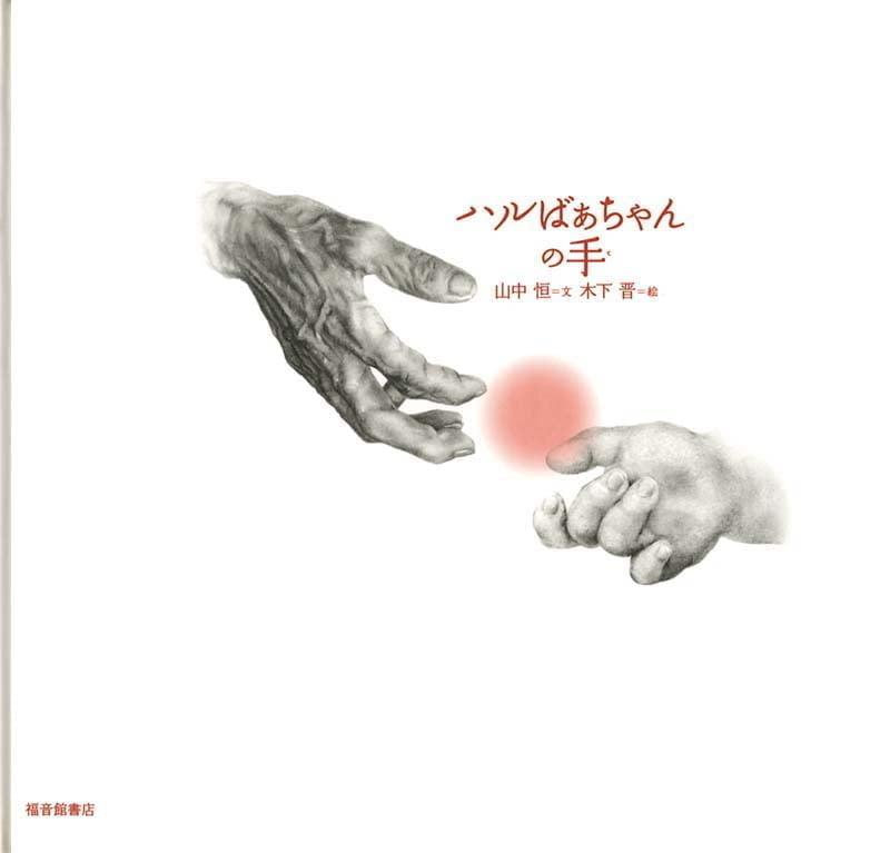 絵本「ハルばあちゃんの手」の表紙