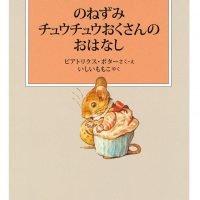 絵本「のねずみチュウチュウおくさんのおはなし」の表紙