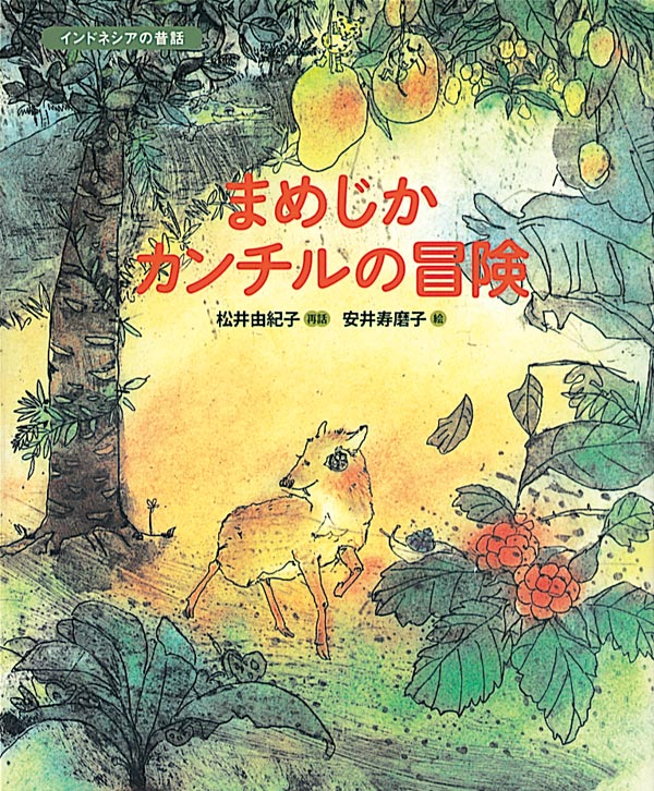 絵本「まめじかカンチルの冒険 インドネシアの昔話」の表紙