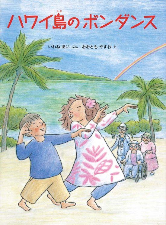 絵本「ハワイ島のボンダンス」の表紙