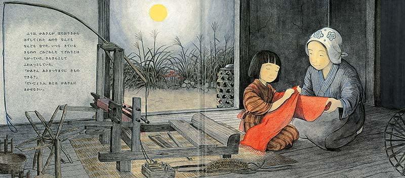 絵本「おひさまいろの きもの」の一コマ2