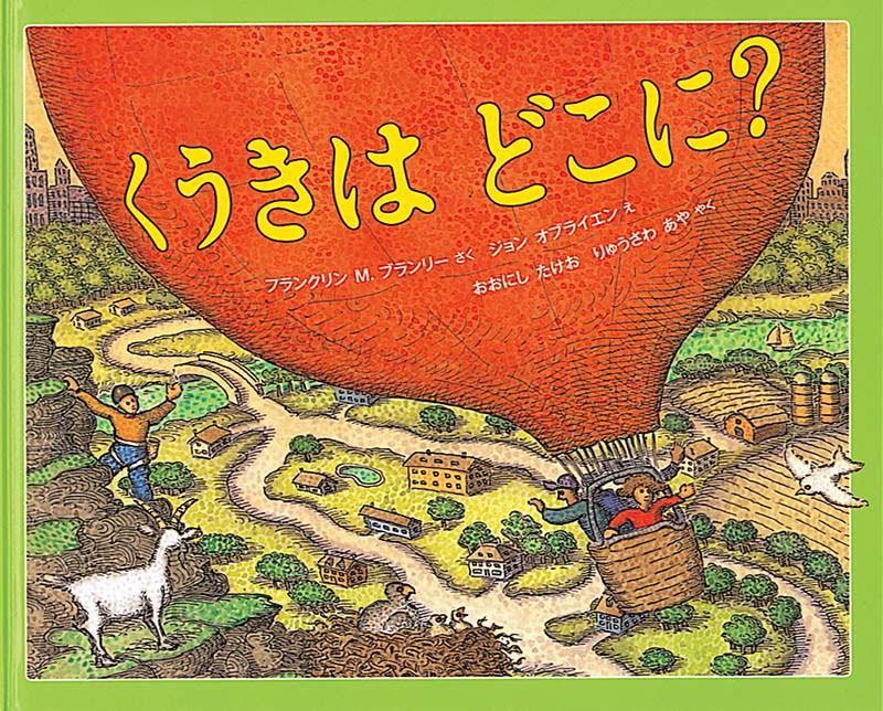 絵本「くうきは どこに?」の表紙