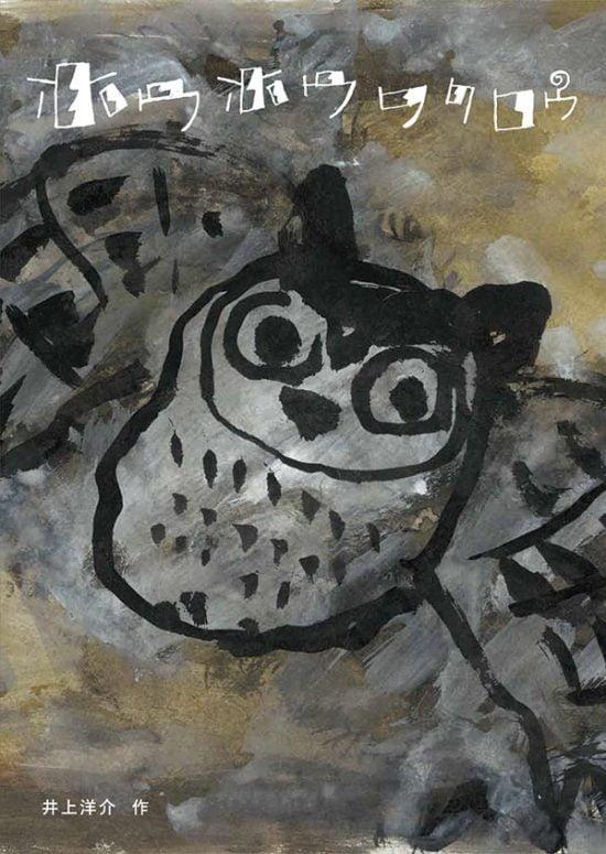 絵本「ホウホウフクロウ」の表紙