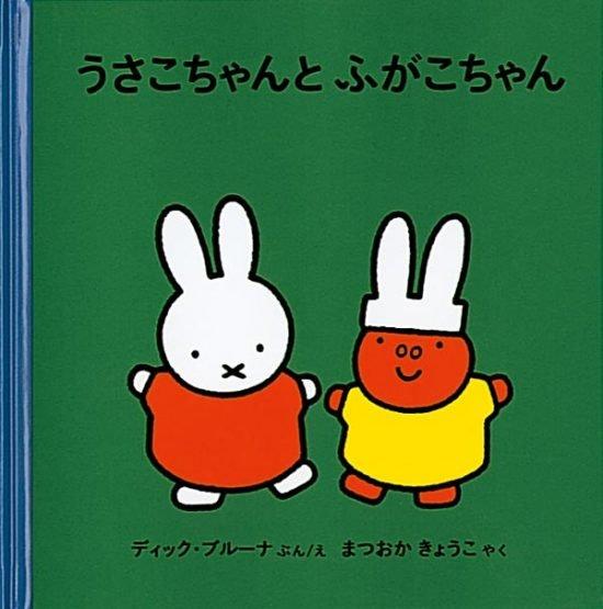 絵本「うさこちゃんとふがこちゃん」の表紙