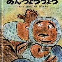 絵本「おんちょろちょろ 日本の昔話」の表紙