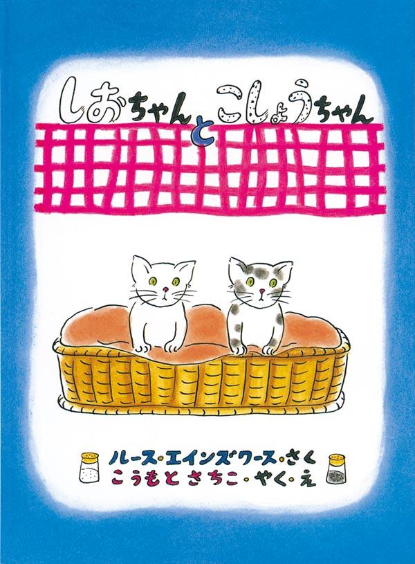 絵本「しおちゃんとこしょうちゃん」の表紙