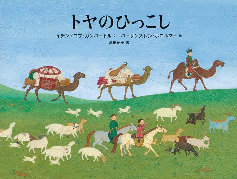 絵本「トヤのひっこし」の表紙