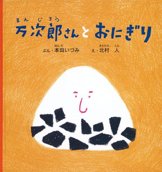 絵本「万次郎さんとおにぎり」の表紙