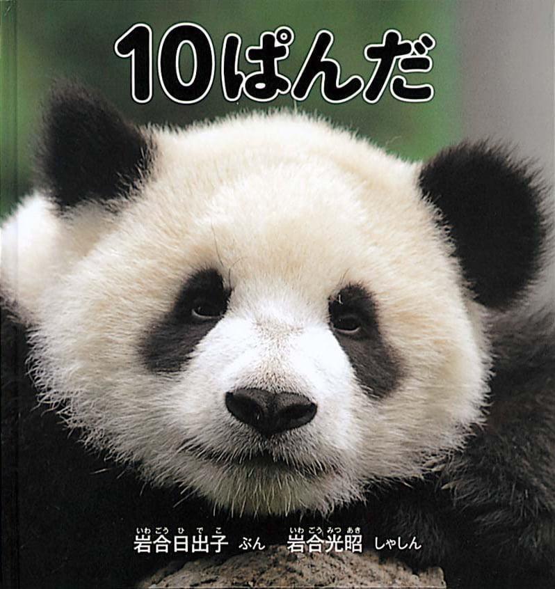 絵本「10ぱんだ」の表紙