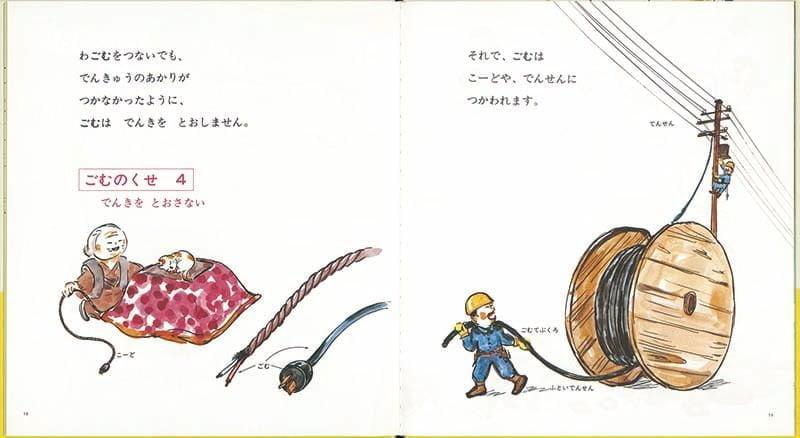 絵本「ごむのじっけん」の一コマ2