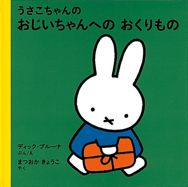 絵本「うさこちゃんのおじいちゃんへのおくりもの」の表紙