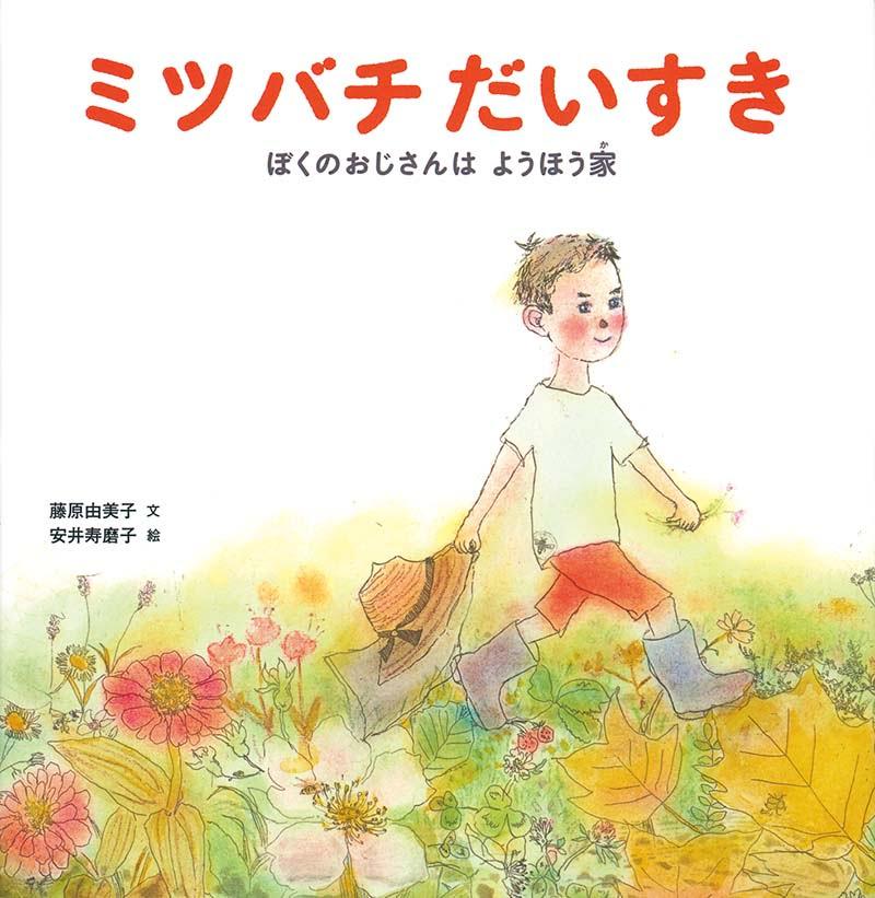 絵本「ミツバチ だいすき ぼくの おじさんは ようほう家」の表紙