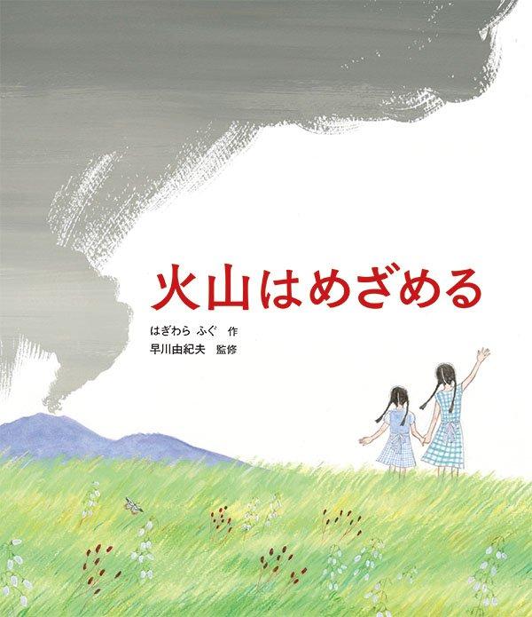 絵本「火山はめざめる」の表紙