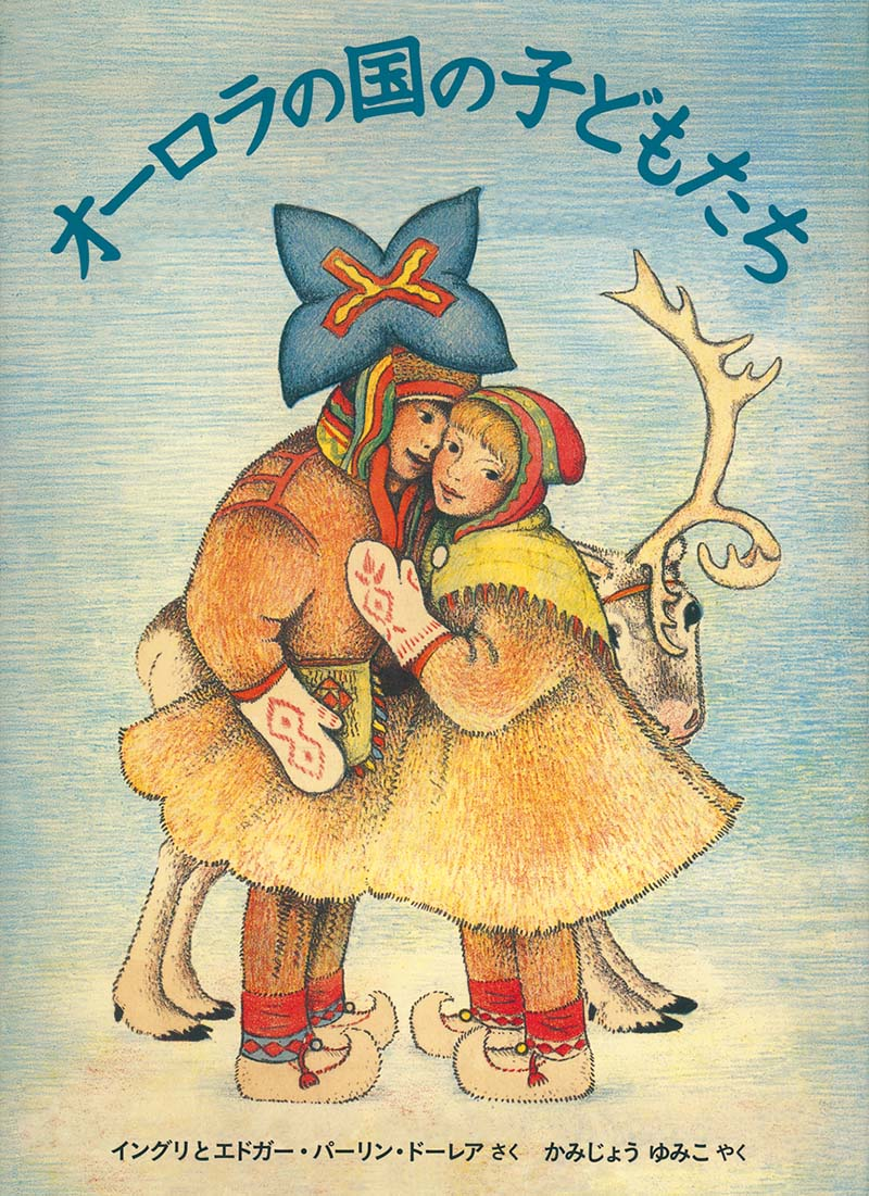 絵本「オーロラの国の子どもたち」の表紙
