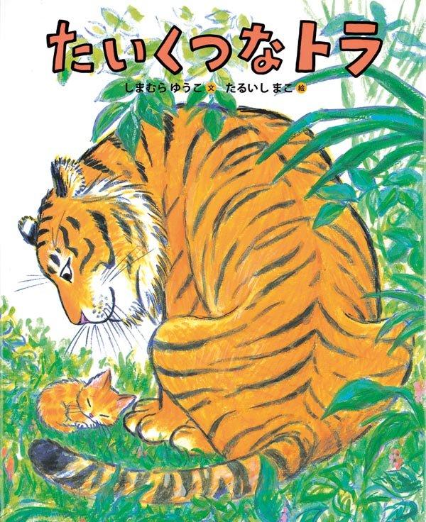 絵本「たいくつなトラ」の表紙