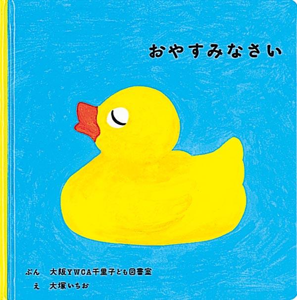 絵本「おやすみなさい」の表紙