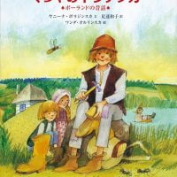 絵本「くつやのドラテフカ ポーランドの昔話」の表紙