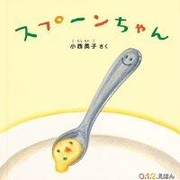 絵本「スプーンちゃん」の表紙