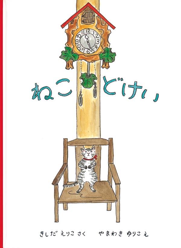 絵本「ねこどけい」の表紙