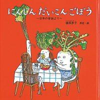 絵本「にんじん だいこん ごぼう 日本の昔話より」の表紙