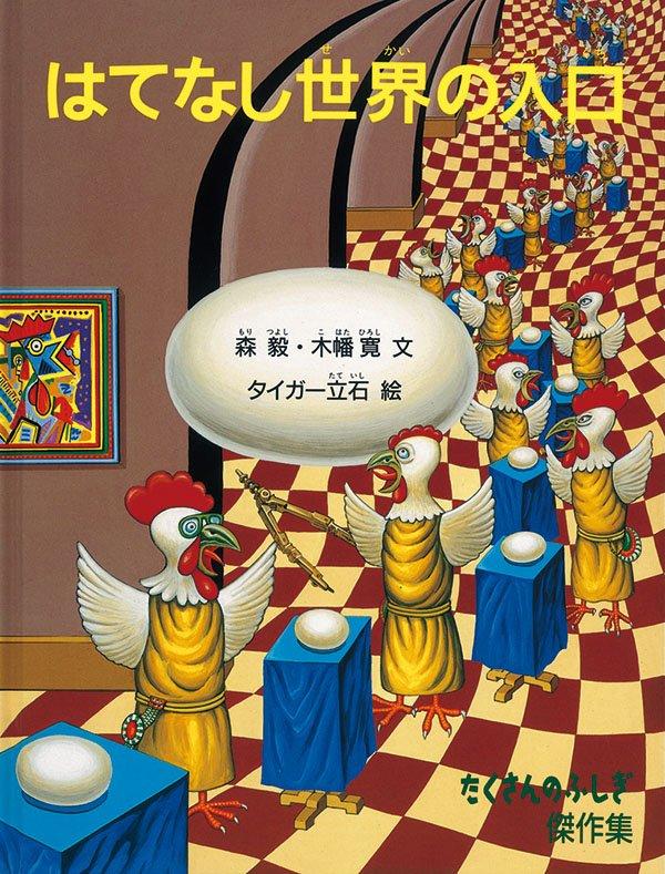 絵本「はてなし世界の入口」の表紙