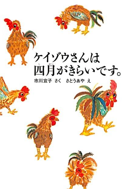 絵本「ケイゾウさんは四月がきらいです。」の表紙