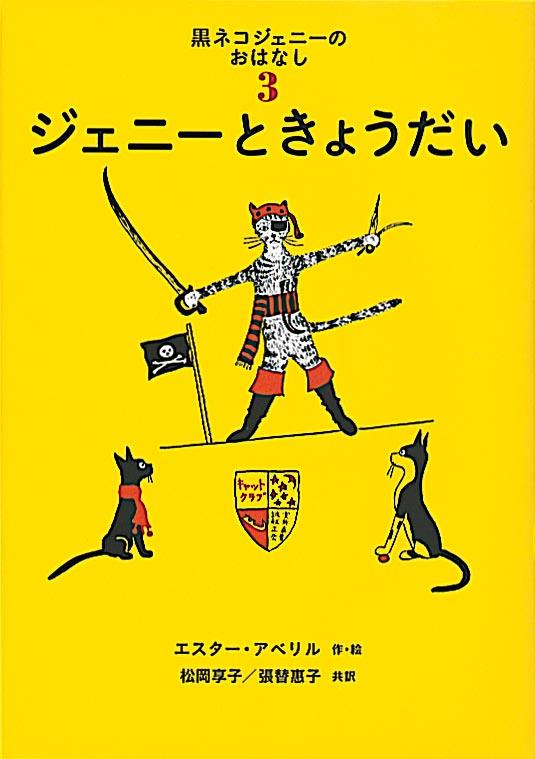 絵本「黒ネコジェニーのおはなし3 ジェニーときょうだい」の表紙