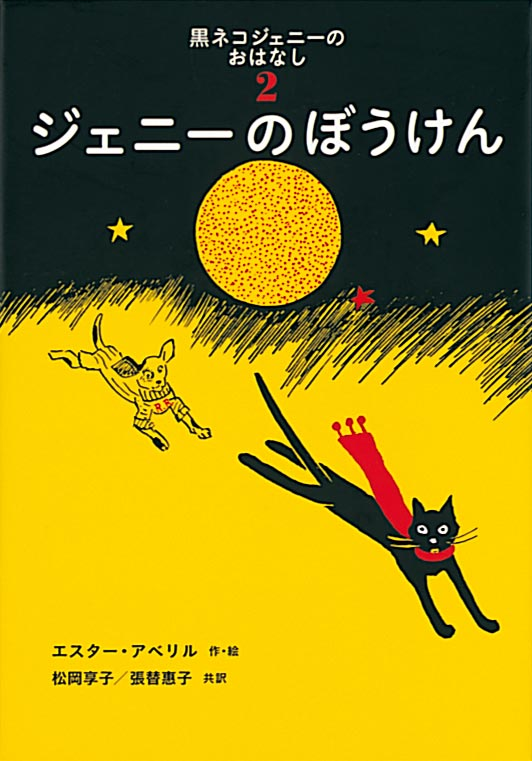 絵本「黒ネコジェニーのおはなし2 ジェニーのぼうけん」の表紙
