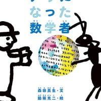 絵本「アリになった数学者」の表紙