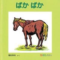 絵本「ぱか ぱか」の表紙