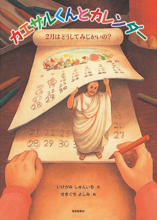 絵本「カエサルくんとカレンダー 2月はどうしてみじかいの?」の表紙
