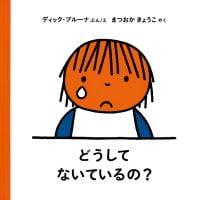 絵本「どうしてないているの?」の表紙