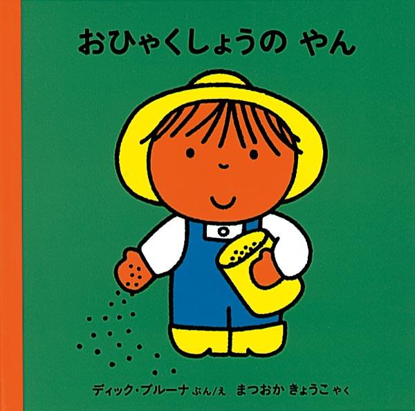 絵本「おひゃくしょうの やん」の表紙