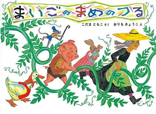 絵本「まいごのまめのつる」の表紙