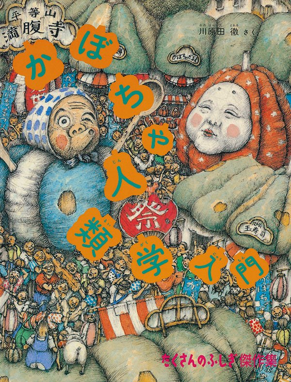 絵本「かぼちゃ人類学入門」の表紙