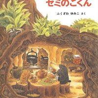 絵本「モグラくんとセミのこくん」の表紙
