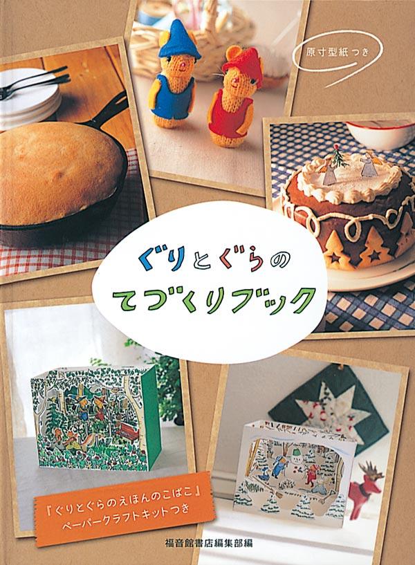 絵本「ぐりとぐらの てづくりブック」の表紙