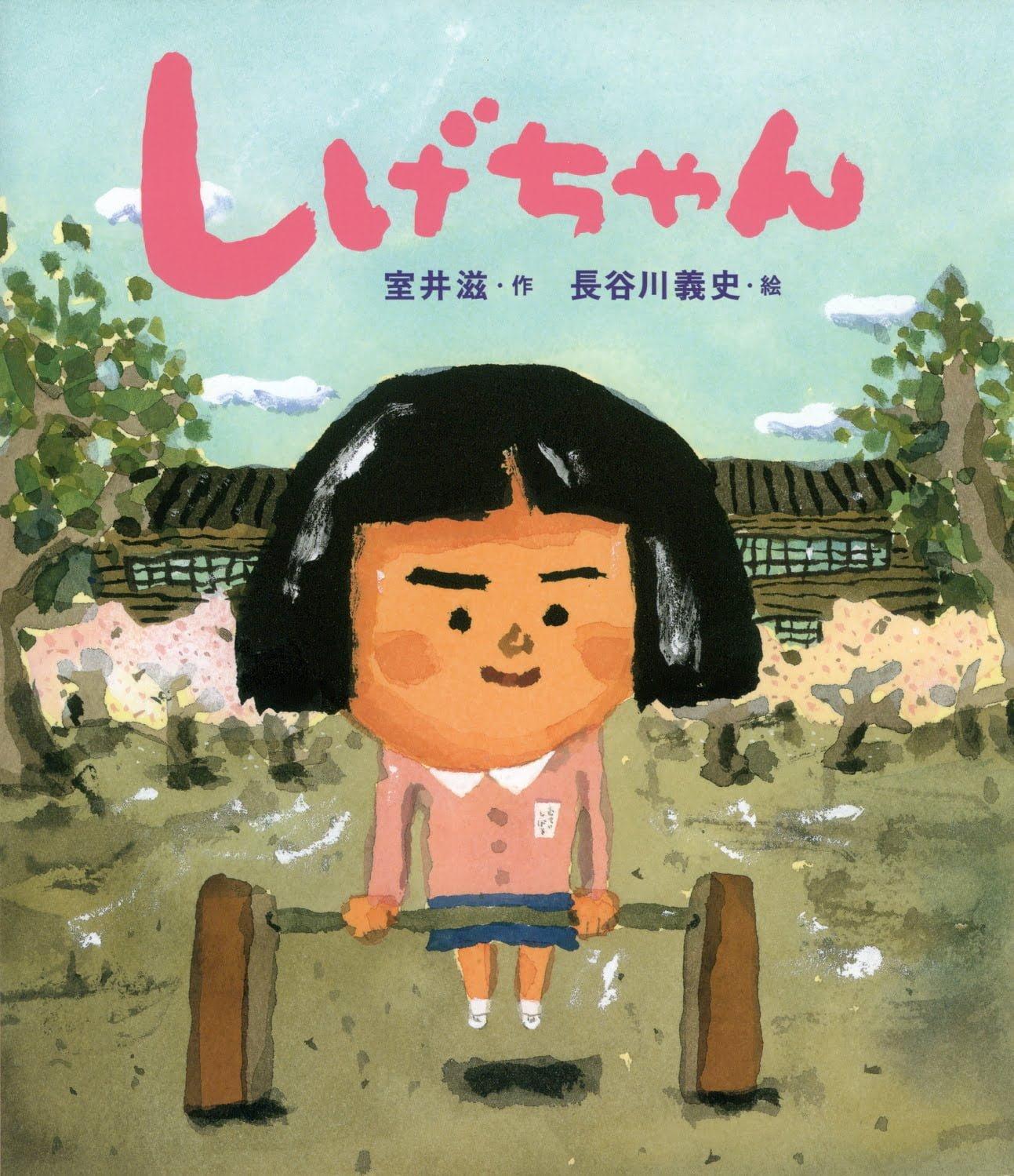 絵本「しげちゃん」の表紙